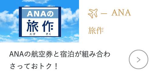 ANA旅行 ANAの航空券と宿泊が組み合わさってお得!