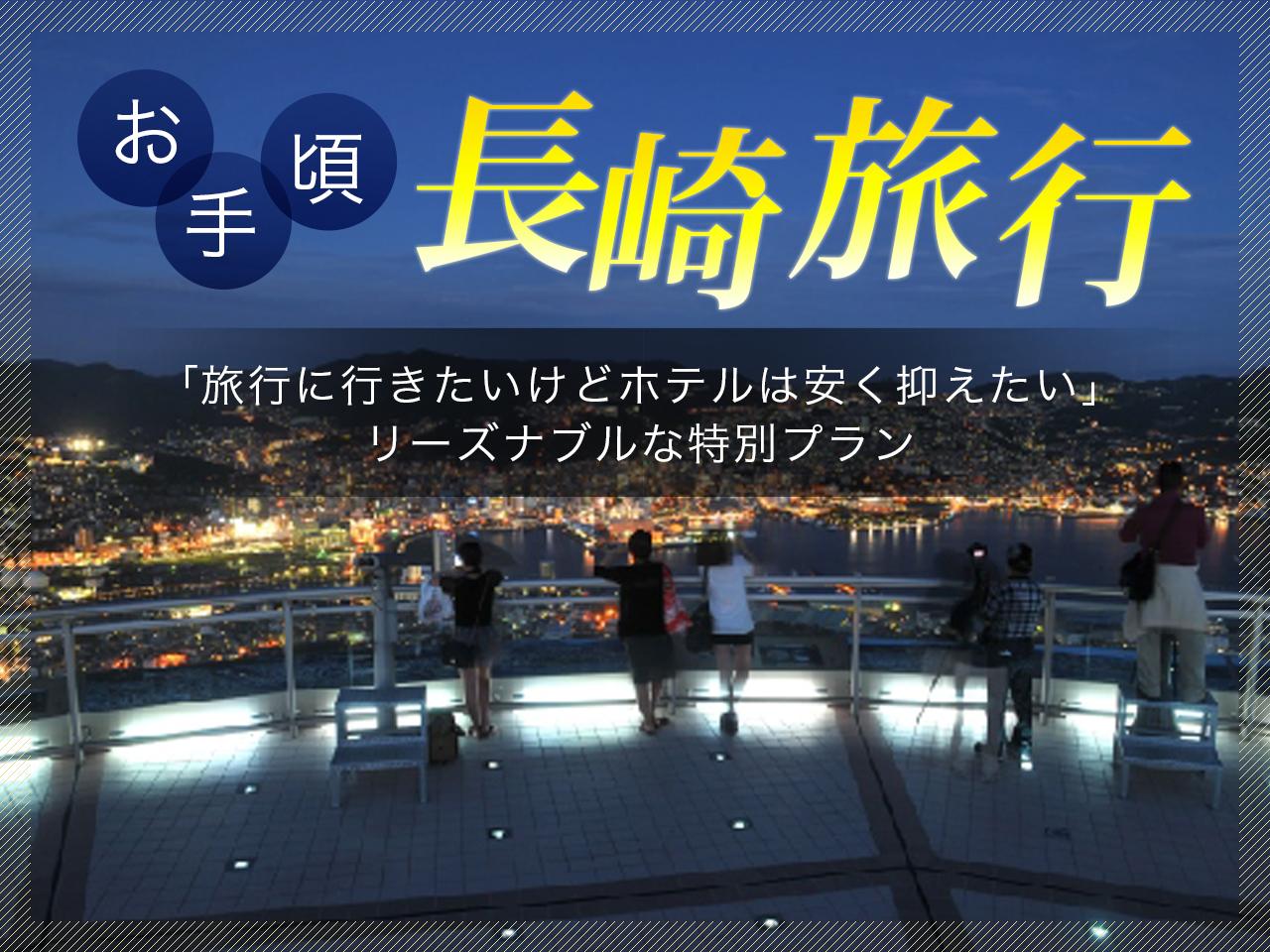 お手頃長崎旅行