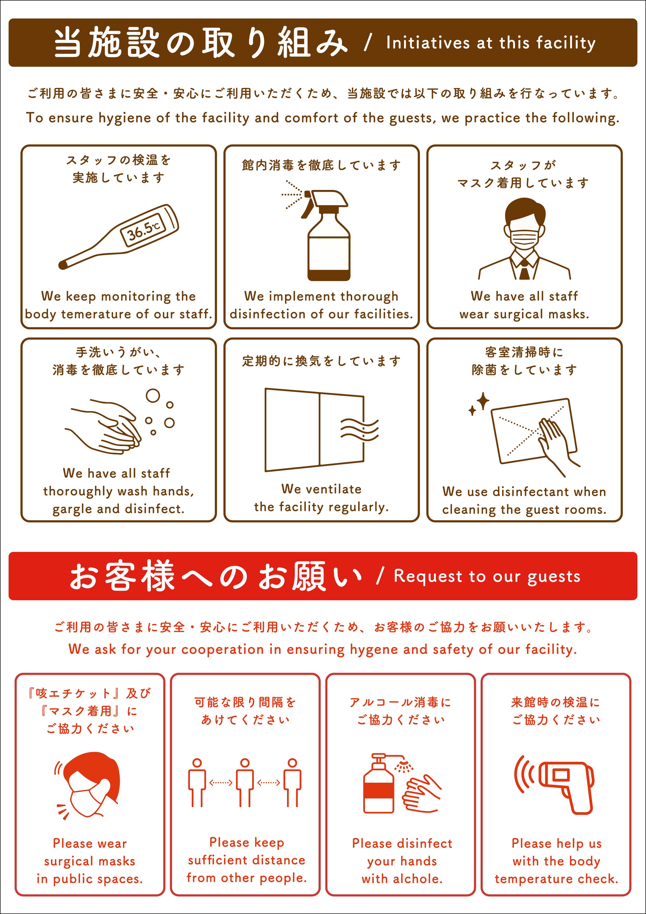 """感染予防への取り組み"""""""