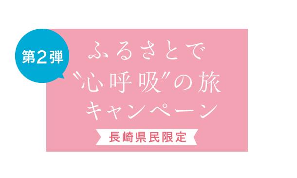 ふるさとで深呼吸の旅キャンペーン第2弾 長崎県民限定
